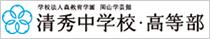 清秀中学校・高等部